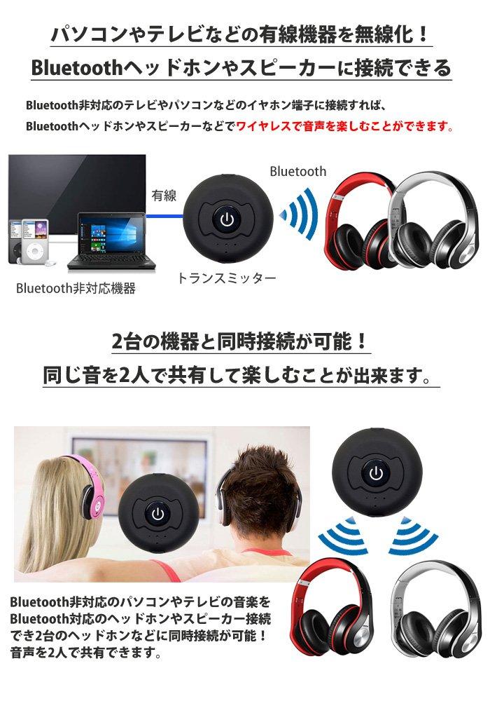 7a602c13e9 Amazon | スマホ・タブレットPCなどの3.5mm出力から音声を2台のBluetoothヘッドフォンまたはBluetooth 受信機能を持つスピーカーへ同時出力♪ Bluetooth ...