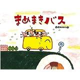 まめまきバス (チューリップえほんシリーズ)