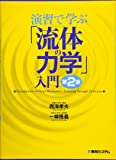 演習で学ぶ「流体の力学」入門 第2版