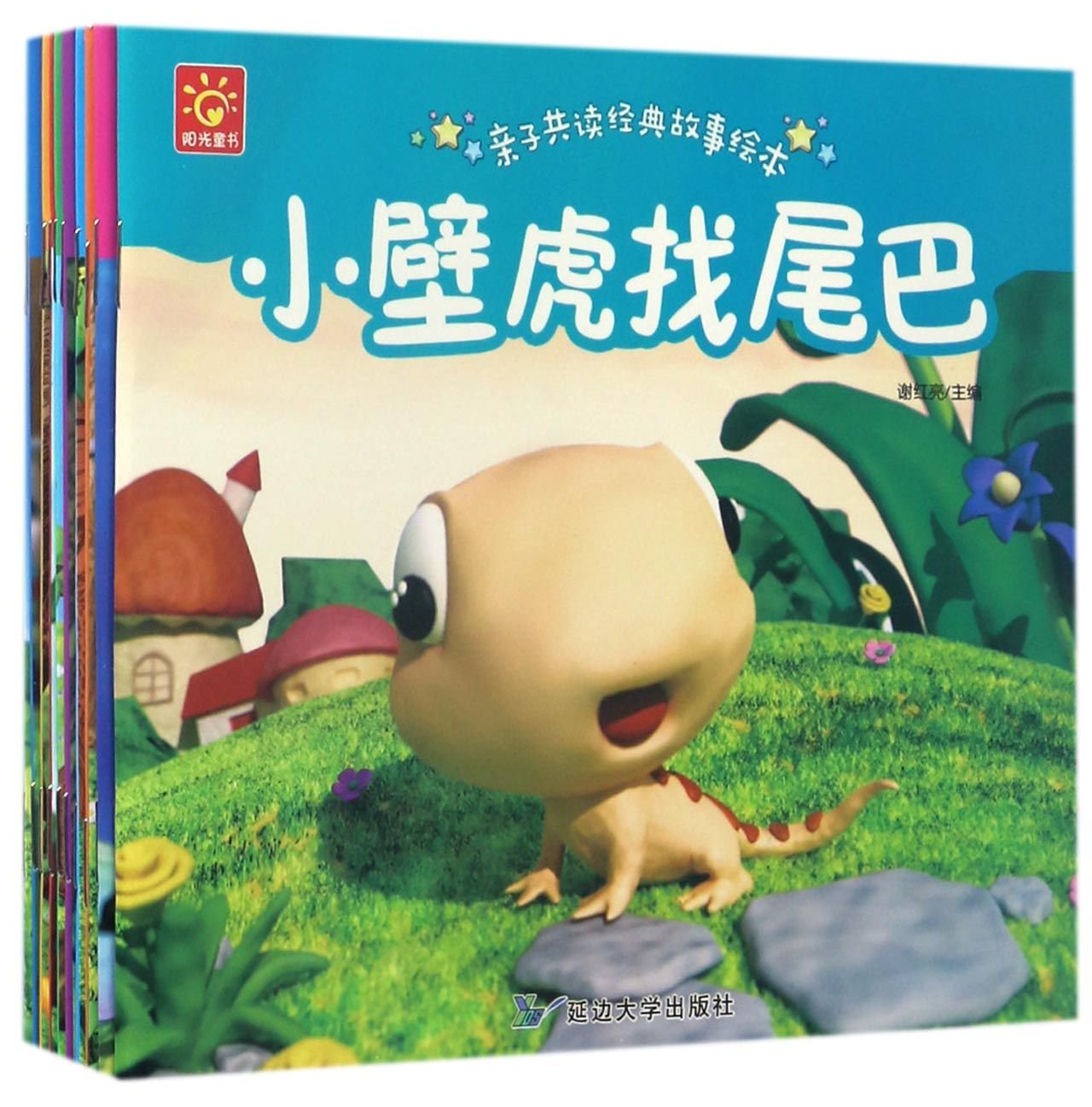 Picture Books of Classic Stories for Parent-Child Reading (10 books) (Chinese Edition) pdf epub