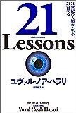 21 Lessons 21世紀の人類のための21の思考