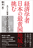 経済学者 日本の最貧困地域に挑む―あいりん改革 3年8カ月の全記録