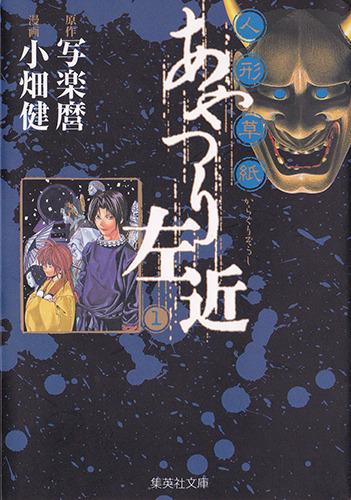 人形草紙 あやつり左近 1 (集英社文庫―コミック版)