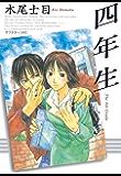 四年生 (アフタヌーンコミックス)