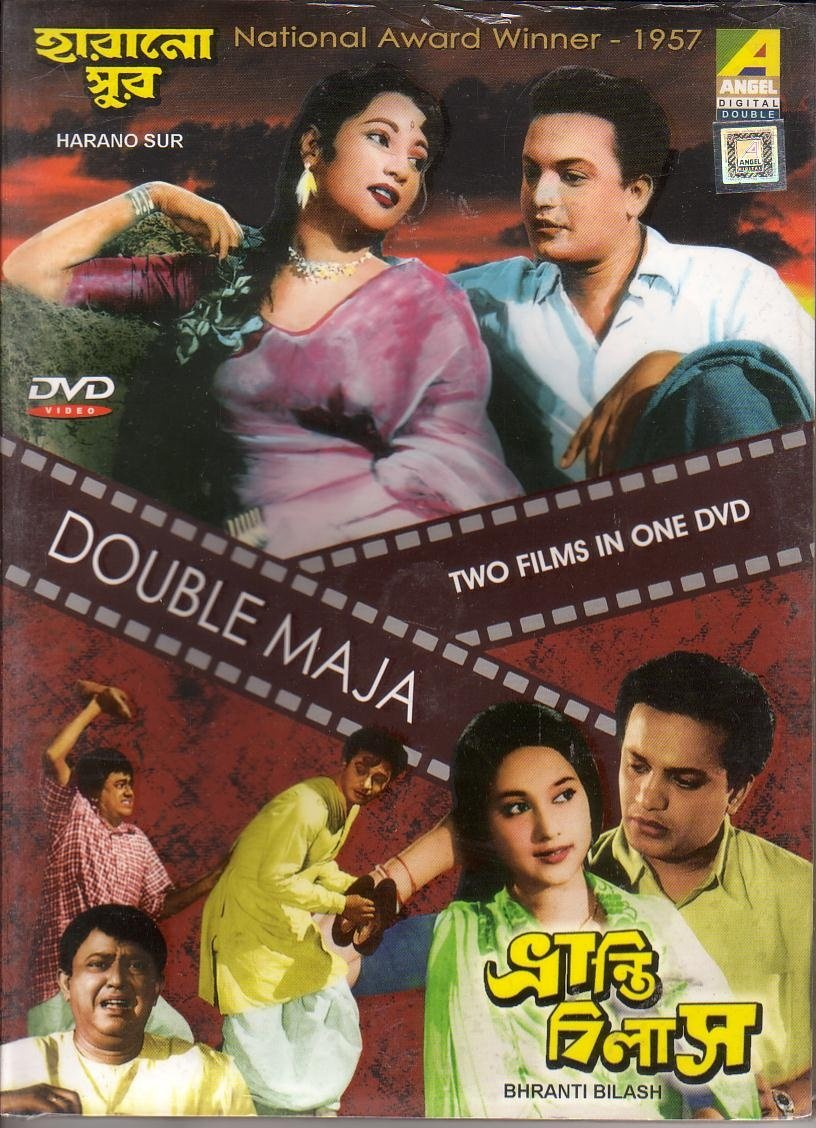 bhranti bilas movie free download