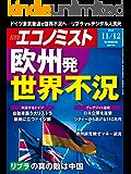 週刊エコノミスト 2019年11月12日号 [雑誌]