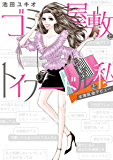 ゴミ屋敷とトイプードルと私【単行本】(1) (ワケあり女子白書)