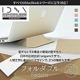 折り紙 マルチノートパソコンスタンド フォルダブル JP 黒谷和紙 (Foldable)IDEA2017ファイナリスト選定 世界最軽量15g 肩こり 腰痛 健康 猫背 持ち運び 全MacBook対応 ラップトップ 放熱 折り紙 超軽量 メイドインジャパン