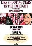 黄昏流星群(18) (ビッグコミックス)