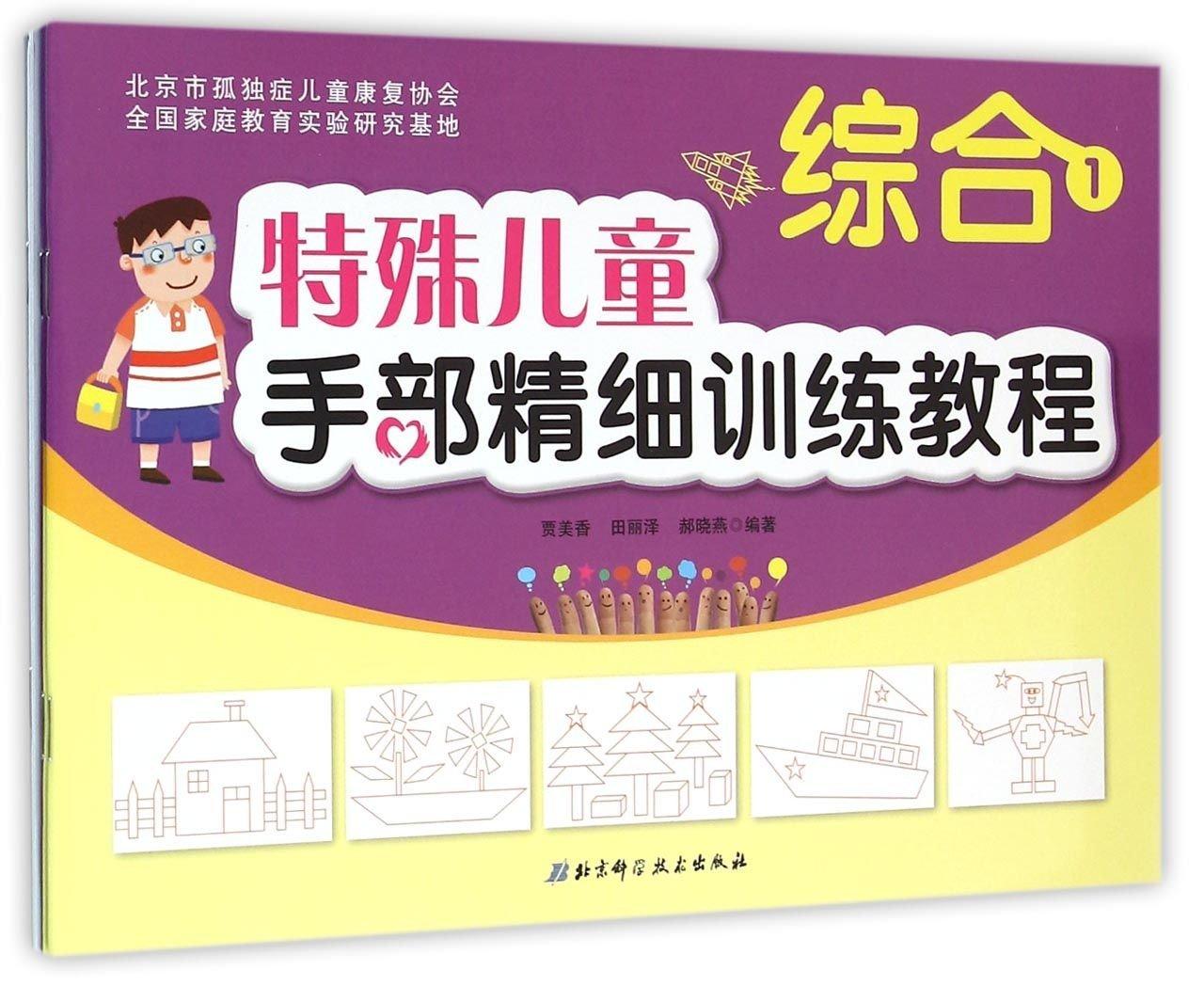 Download 特殊儿童手部精细训练教程(综合共3册) pdf