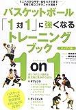 バスケットボール「1対1」に強くなるトレーニングブック ハンディ版―ミニバスから中学・高校バスケまで 実戦に役立つテクニック満載!