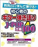 教則付きで学んで弾ける! 初心者のギター弾き語り J-POP定番100