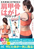 肩甲骨はがしストレッチ -首、肩、腰の痛み、体の不調が消える! -