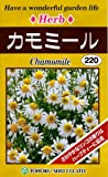 【種子】カモミール(ジャーマンカモミール) トーホクのタネ