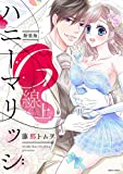 新装版 G線上ハニーマリッジ (ミッシィコミックス/YLC Collection)