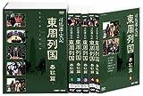 [DVD]東周列国 春秋篇 完全版