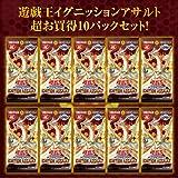 遊戯王 イグニッションアサルト 新品未開封 10パックセット IGNITION ASSAULT 20th