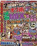 ぱちんこオリ術メガMIX vol.29 (GW MOOK 435)