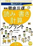 陰山メソッド 新版 徹底反復 読み書き計算プリント 2年 (教育技術MOOK)