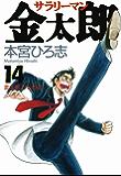 サラリーマン金太郎 第14巻