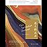 """迷人的流浪(海明威盛赞、继《夜航西飞》后,被称为""""非洲自由传奇""""的作者遗世之作,给胆怯的你注入一道光!) (博集外国文学书榜系列)"""