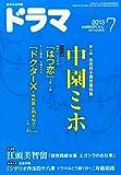 ドラマ 2013年 07月号 [雑誌]
