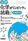 国際化学オリンピックに挑戦! 3 ―物理化学―