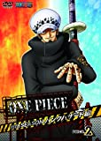 ONE PIECE ワンピース 16THシーズン パンクハザード編 piece.2 [DVD]