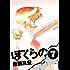 ぼくらの(7) (IKKI COMIX)
