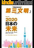 第三文明2020年2月号 [雑誌]
