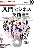 NHK CD ラジオ 入門ビジネス英語 2013年10月号