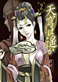 天穹は遥か-景月伝-(2) (サンデーGXコミックス)