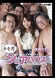 キモ男シェアハウス -変態キモ野獣たちの危ない巣窟- 桃瀬れもん [DVD]