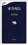 水害列島 (文春新書)