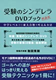 受験のシンデレラ DVDブック
