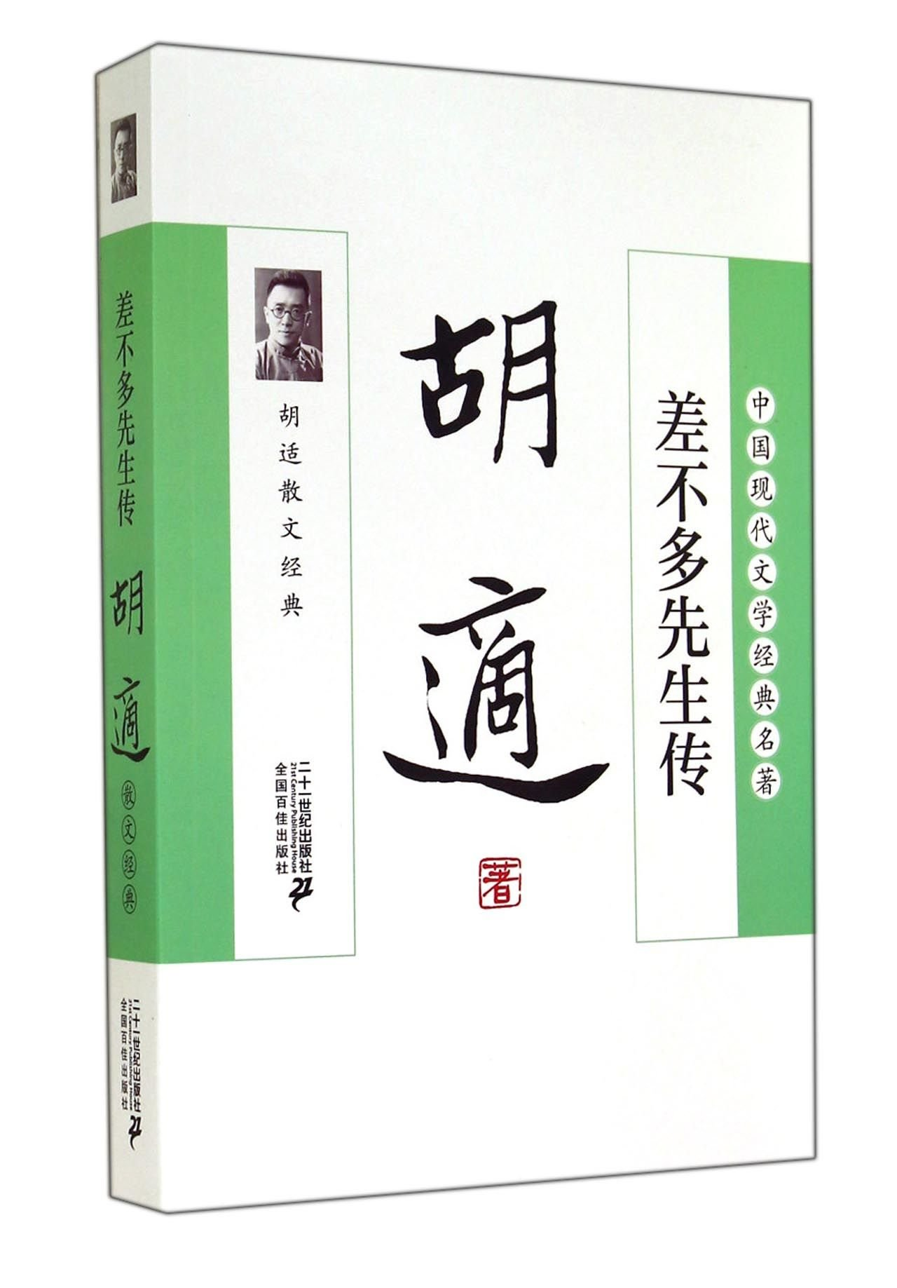 Download Hu prose classic: almost Mr. Chuan(Chinese Edition) pdf