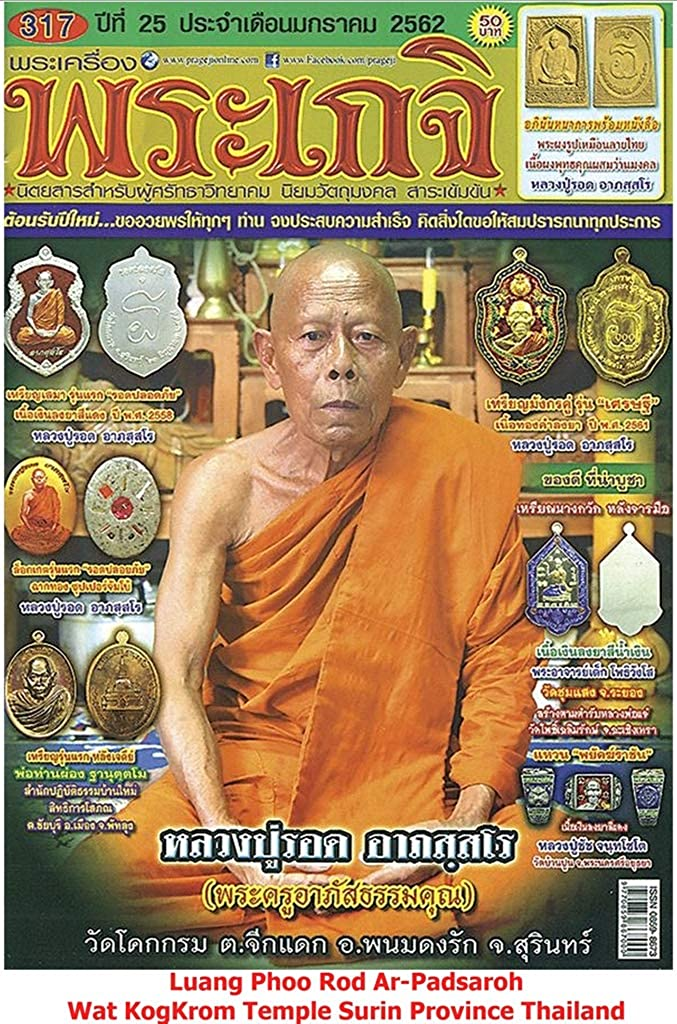 Thai Famouse Monk Jewelry Amulet Takrut Tow Wedsuwaan Daung Sedtee Lucky Busseness Trader Pendant Be 62 Duo Singhaa Magic by Lp Rod Wat Kogrom Temple Surin