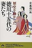 歴史を動かした徳川十五代の妻たち (青春文庫)