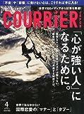 COURRiER Japon (クーリエ ジャポン) 2014年 04月号 [雑誌]