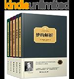 弗洛伊德心理学经典著作(套装共5册) 梦的解析 精神分析引论 等 (西方百年学术经典)