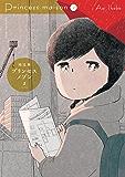 プリンセスメゾン(2) (ビッグコミックス)