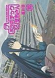 +チック姉さん(10) (ヤングガンガンコミックス)