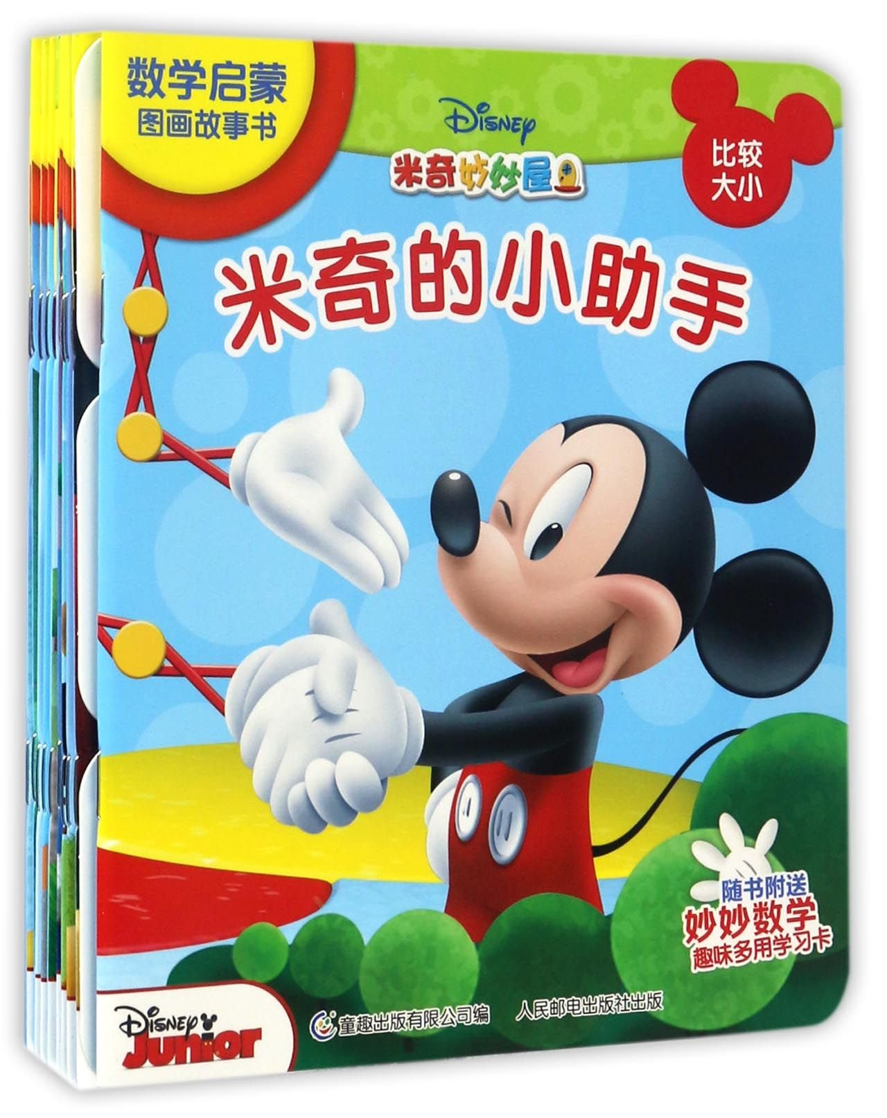 Mickey Mouse Clubhouse: Maths Picture Book (Chinese Edition) PDF
