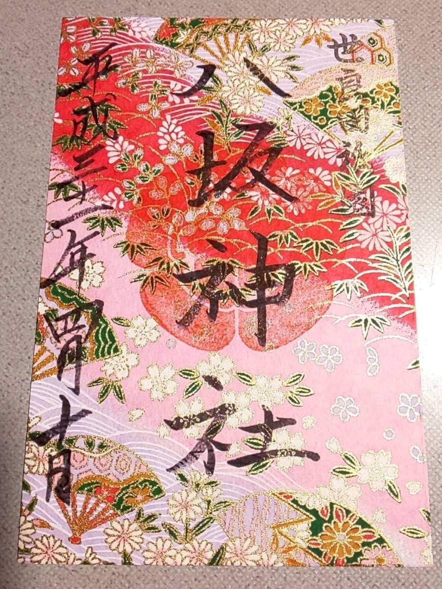 世良田 八坂 神社 御朱印
