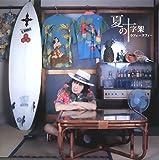 夏の十字架(CD)