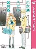 乙女座・スピカ・真珠星―タカハシマコ短編集― (マーガレットコミックスDIGITAL)