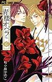 青楼オペラ 6 (Betsucomiフラワーコミックス)
