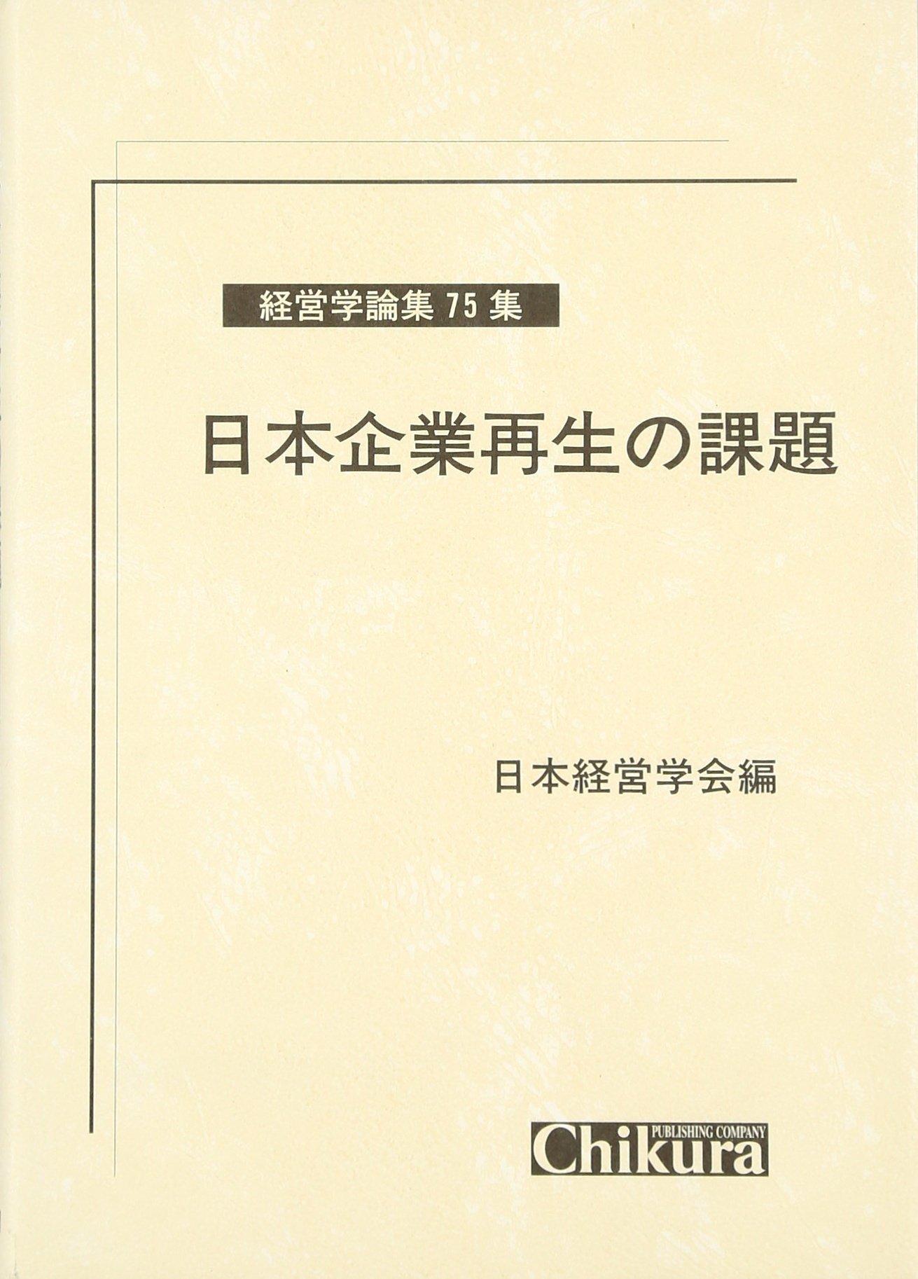 Nihon kigyō saisei no kadai ebook