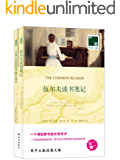 双语译林105:伍尔夫读书笔记(附《伍尔夫读书笔记(英文版)》) (双语译林·壹力文库) (English Edition)
