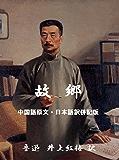 故郷(中国語・日本語訳併記版) 魯迅小説集